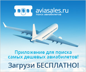 Приложение поиска дешевых авиабилетов